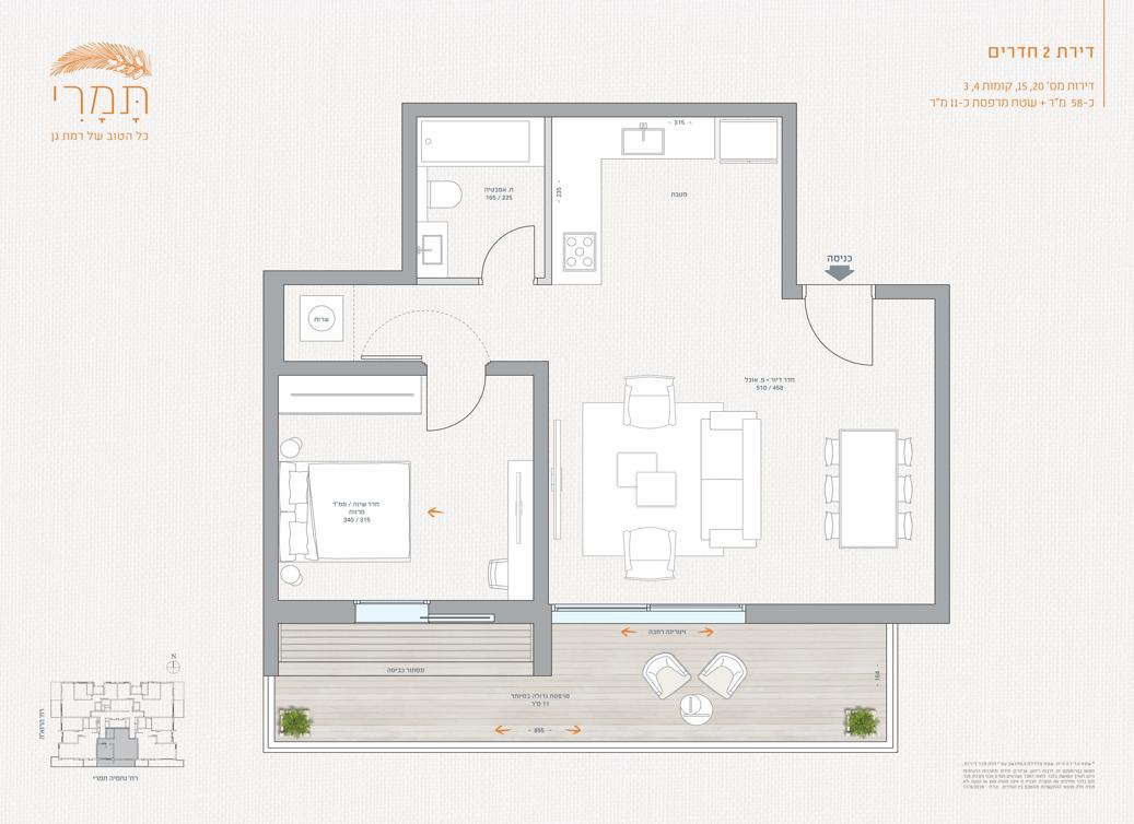 """דירת 2 חדרים 58 מ""""ר"""